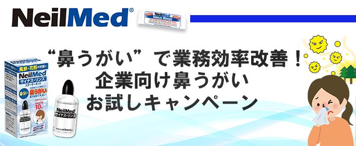 """【企業様向け】""""鼻うがい""""で業務効率改善!? サイナスリンスお試しキャンペーン"""