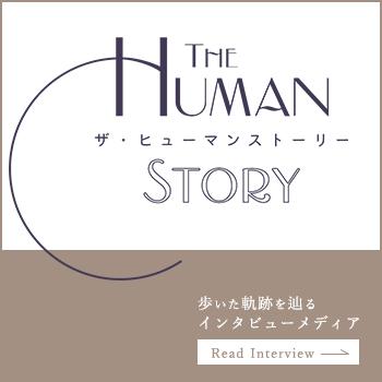 THE HUMAN STORY 弊社社長インタビュー記事公開