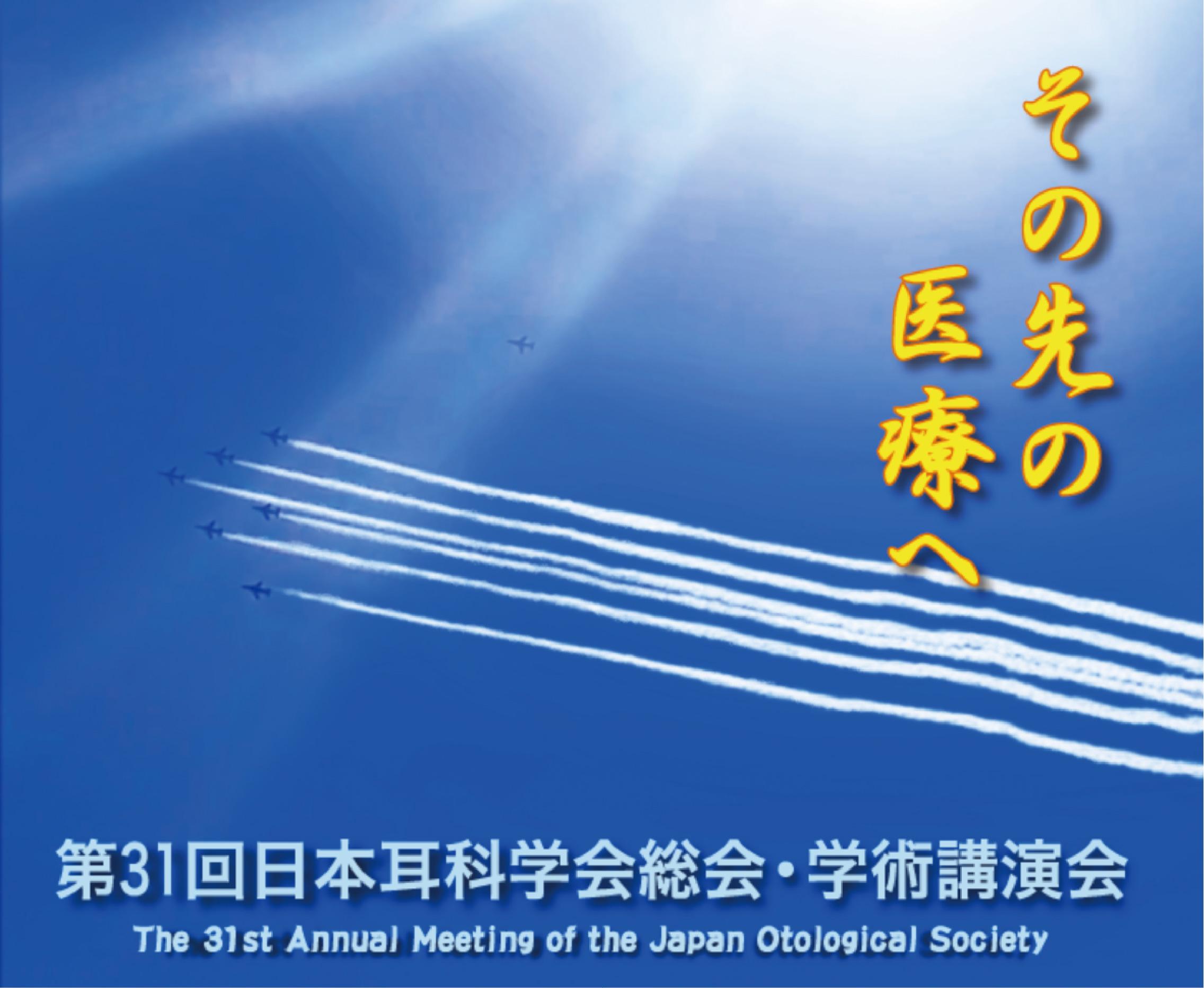 「第31回日本耳科学会総会・学術講演会」にブース出展いたします
